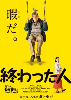 映画『終わった人』ポスター