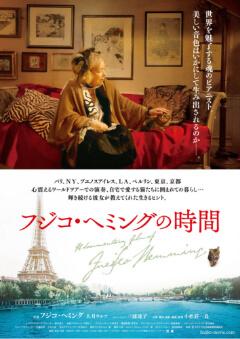 映画『フジコ・ヘミングの時間』ポスター