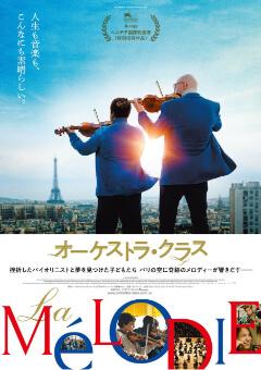 映画『オーケストラ・クラス』ポスター