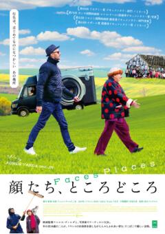 映画『顔たち、ところどころ』ポスター