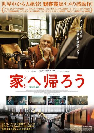 映画『家へ帰ろう』ポスター