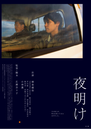 映画『夜明け』ポスター