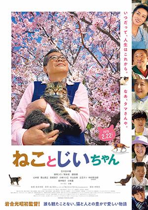 映画『ねことじいちゃん』ポスター