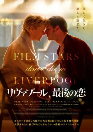 映画『リヴァプール、最後の恋』ポスター