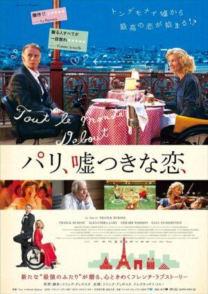 映画『パリ、嘘つきな恋』ポスター