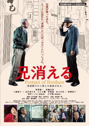 映画『兄消える』ポスター