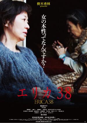 映画『エリカ38』ポスター