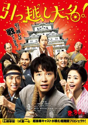 映画『引っ越し大名!』ポスター