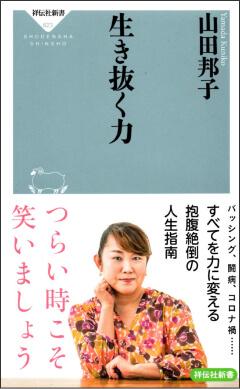 山田邦子・著『生き抜く力』書影