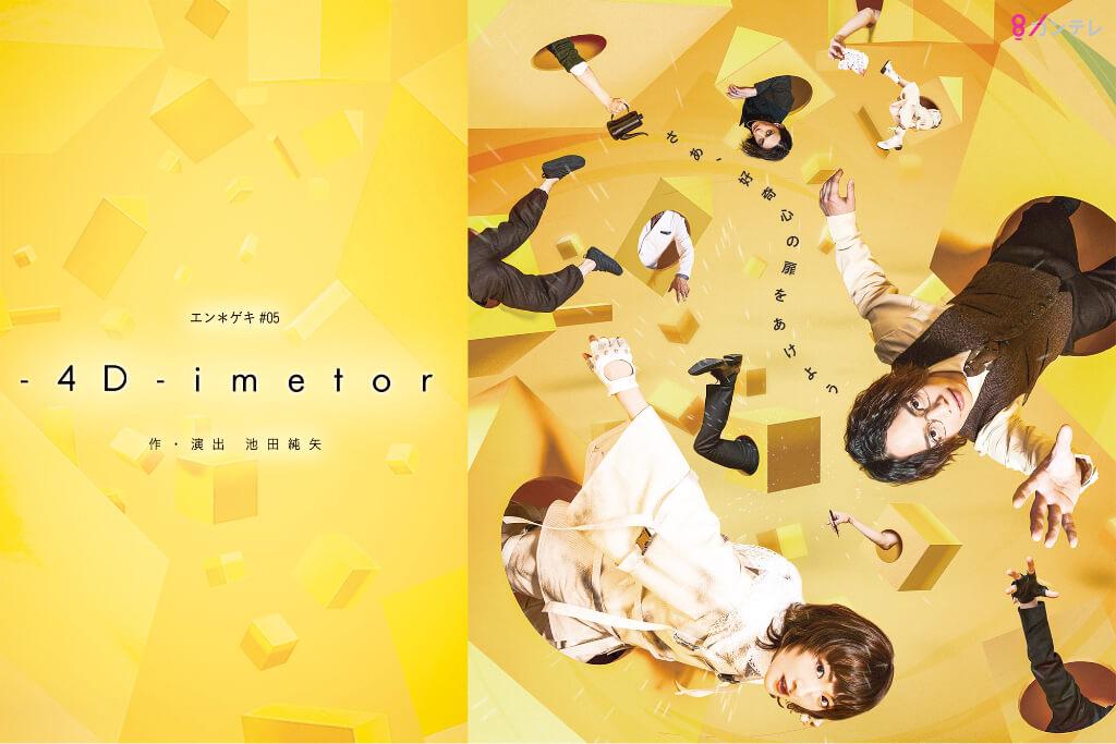 エン*ゲキ #05 『-4D-imetor(フォーディメーター)』ビジュアル